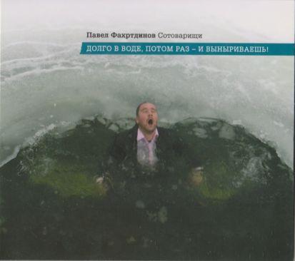 Павел Фахртдинов - Долго в воде, потом раз - и выныриваешь!